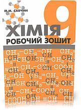 9 клас   Хімія. Робочий зошит, Савчин М   ПІП