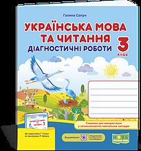 3 клас (НУШ). Українська мова та читання. Діагностичні роботи до підручника Сапун (Сапун Г.), Підручники і