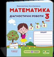 3 клас (НУШ) | Математика. Діагностичні роботи. (до підруч. Н. Листопад), Козак М., Корчевська О. | ПІП