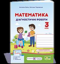 3 клас (НУШ) | Математика. Діагностичні роботи. (до підруч. А. Заїки), Заїка. А., Тарнавська С. | ПІП