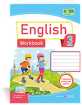 3 клас (НУШ) | Англійська мова : робочий зошит для ЗЗСО (до підручн. О. Карпюк), Косован О., Вітушинська Н. |