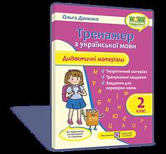 2 клас (НУШ) | Українська мова. Діагностичні роботи. (за програмою О. Савченко), Данилко О. | ПІП