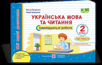2 клас (НУШ) | Українська мова та читання. Мої перші досягнення : індивідуальні роботи.. У 2-х ч. Ч. 2 (до