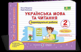 2 клас (НУШ) | Українська мова та читання. Мої перші досягнення : індивідуальні роботи.. У 2-х ч. Ч. 1 (до
