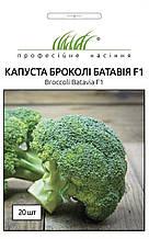 Капуста броколі Батавія F1 20 шт.