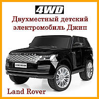 Двухместный Детский электромобиль Джип Bambi M 4175(MP4)EBLRS-2 Land Rover 4 мотора