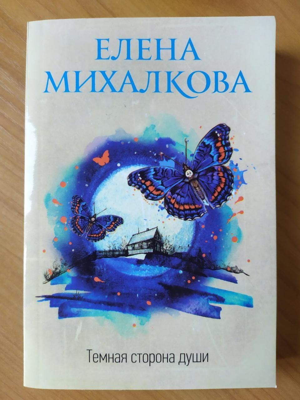 Олена Михалкова. Темна сторона душі