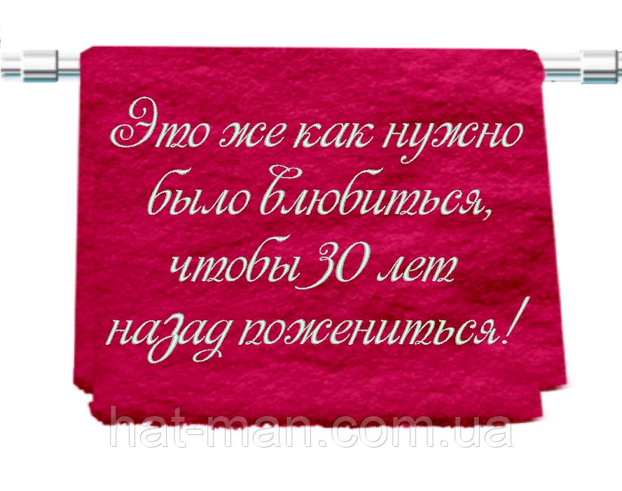 Именное полотенце с вышивкой на юбилей, 70*140см