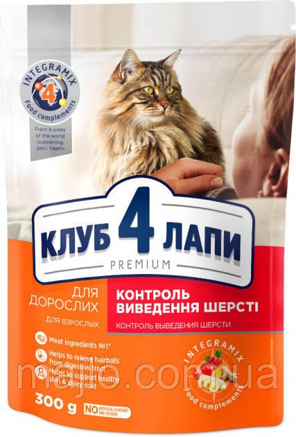 Сухий корм для дорослих кішок Club 4 Paws Преміум. З ефектом виведення шерсті з травної системи 300
