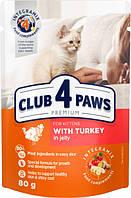 Упаковка вологого корму для кошенят Club 4 Paws з індичкою в желе 80 г х 24 шт
