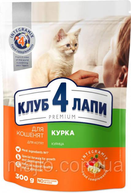 Сухий корм для кошенят Club 4 Paws Преміум зі смаком курки 300 г