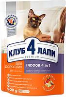 Сухий корм для дорослих кішок Club 4 Paws Преміум. Для кішок, що живуть в приміщенні 4 в 1 900 г, фото 1