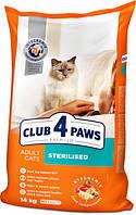 Сухой корм для взрослых стерилизованных кошек Club 4 Paws Премиум. Стерилизованые 14 кг , фото 1