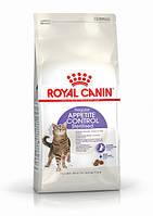 Сухий корм Royal Canin Sterilised Appetite Control для стерилізованих котів від 1 до 7 років які випрошують