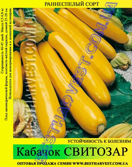Семена кабачка Свитозар 0,5кг