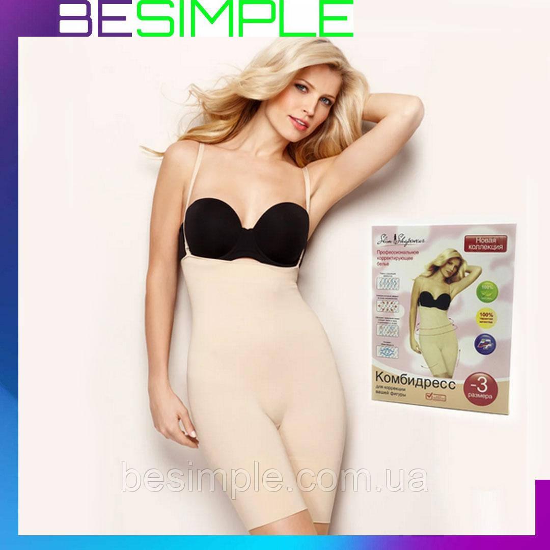 Утягивающий комбидресс для коррекции фигуры Slim Shapewear с бретельками (телесный) /  Размер (XXXXL)