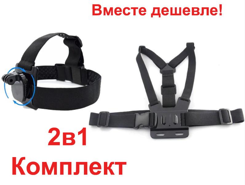 Кріплень для GoPro та інших екшн камер (кріплення на голову(360 градусів)+кріплення на груди)