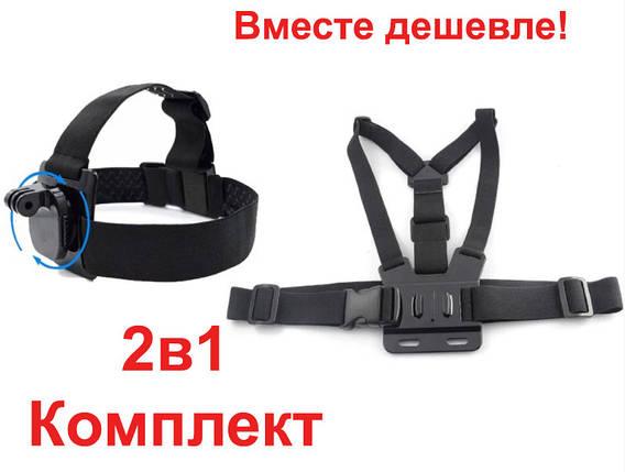 Кріплень для GoPro та інших екшн камер (кріплення на голову(360 градусів)+кріплення на груди), фото 2