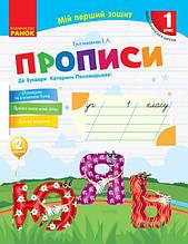 Мій перший зошит Прописи 1 клас Частина 2 До букваря Пономарьової НУШ Гусельнікова Ранок