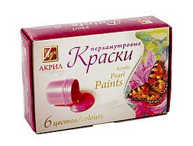 Фарби акрилові перламутрові Промінь 6 кольорів*15 мл 22С1411-08