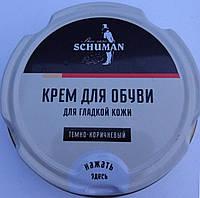 Крем темно коричневый в банке для гладкой кожи Shuman Шуман, фото 1