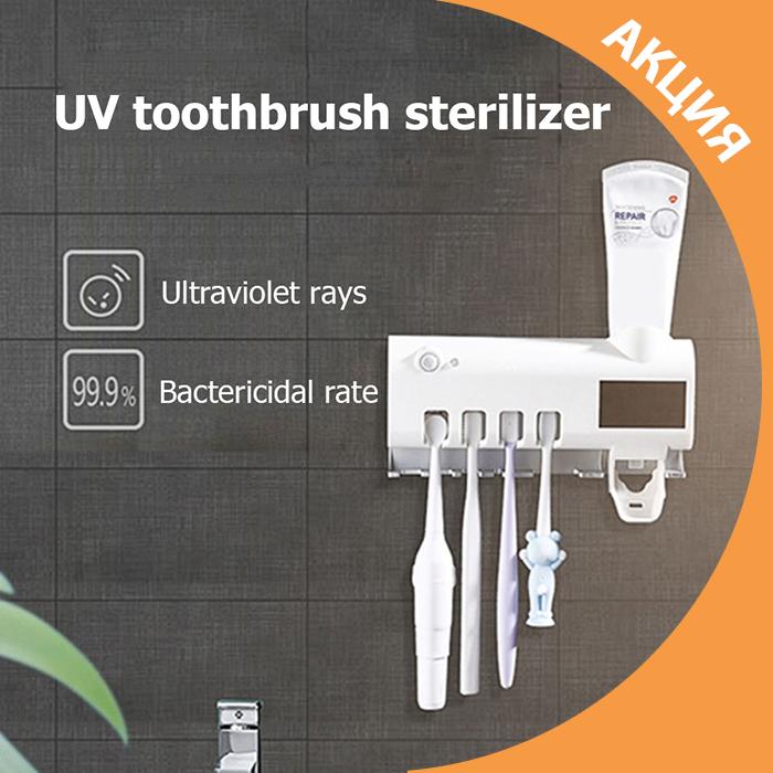 ✨ Ультрафиолетовый дезинфектор держатель зубных щеток дозатор зубной пасты ✨
