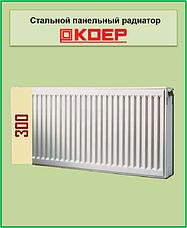 Стальные радиаторы КP боковое и нижнее 22h 300
