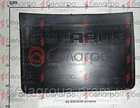 80-8403030 Бризговики МТЗ крила переднього (шторка), Білорусь