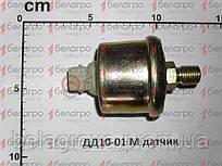 ДД10-01М Датчик тиску МТЗ, Білорусь