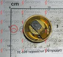 ТЗ-109 Термостат МТЗ 70 градусів (А)