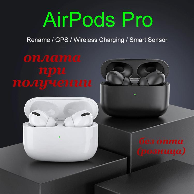 Беспроводные вакуумные Bluetooth наушники TWS Apple AirPods Pro 3 (MWP22) СЕНСОРНЫЕ СТЕРЕО 1:1 (3)