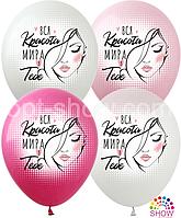 """Латексные шары SHOW 12"""" (30 см) Красота, 10 шт"""