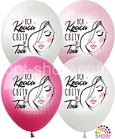 """Латексные шары SHOW 12"""" (30 см) Краса, 10 шт"""