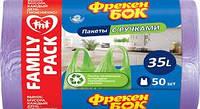 Мешки для мусора с ручками Фрекен Бок Family Pack стандартные 35 л 50 шт.