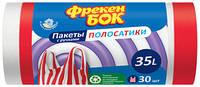"""Пакеты для мусора с ручками """"Полосатики"""" Фрекен Бок 51х53 см, 35 л"""