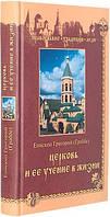 Церковь и ее учение в жизни. Епископ Григорий (Граббе), фото 1