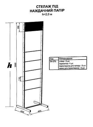 Стелаж Авілон під наждачний папір 2.0 х 0.49 х 0.45 м (94-070), фото 2