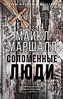 Солом'яні люди Маршалл Майкл Сміт 9785389167209