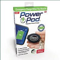 Брелок-зарядное устройство Power Pod