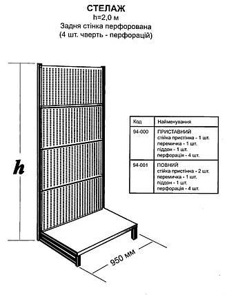 Стеллаж перфорированный Авилон полный 2.0 х 0.95 м (94-001), фото 2