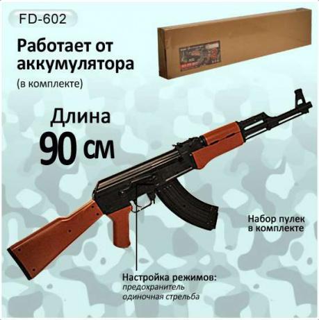 Детский Автомат Калашникова АК-47 FD602 аккум. пульки