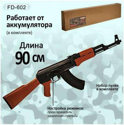 Детский Автомат Калашникова АК-47 FD602 аккум. пульки, фото 2