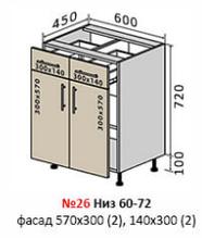 Кухня M. Gloss 600 НШ/26 антрацит/латте (VIP master)