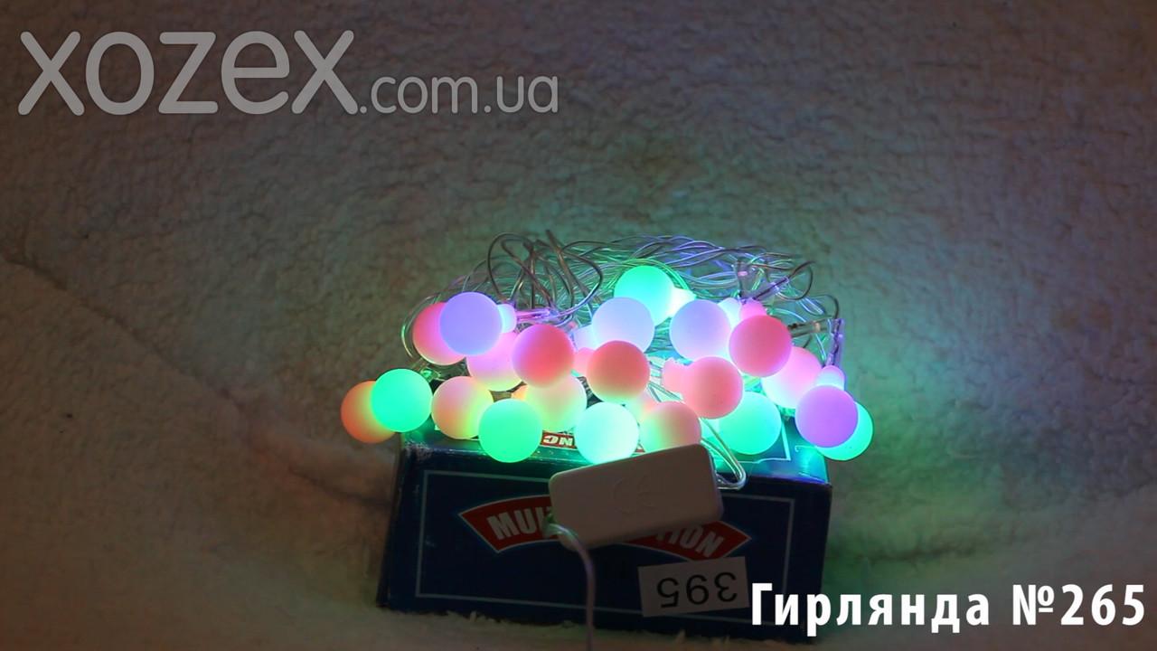 LED гірлянда Кулька 30 ламп RGB Прозорий провід №265