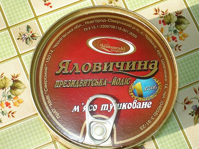 Говядина Президентская-Йодис., фото 1