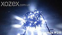 УЛИЧНАЯ Линзовая LED гирлянда 200 ламп БЕЛАЯ чёрный провод №288