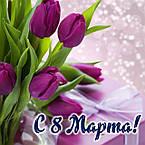 С 8 марта, наши любимые!