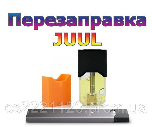 Заправка Juul • Заправка картриджей juul • Как заправить картридж для juul • Перезаправляемые картридж Juul