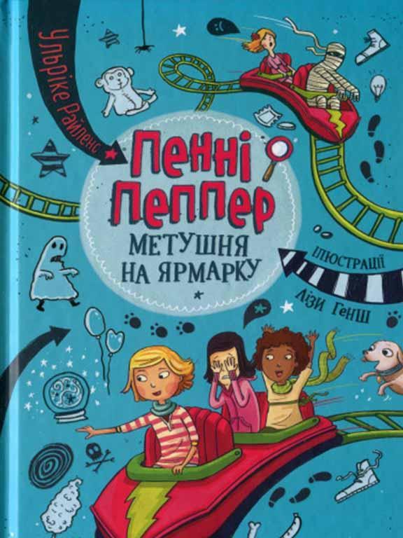 Пенні Пеппер Метушня на ярмарку Райленс