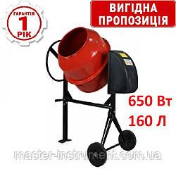 Бетонозмішувач 160 Л